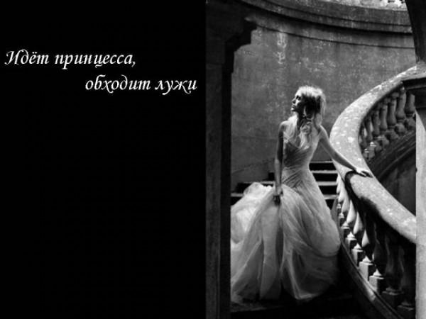 Про принцессу