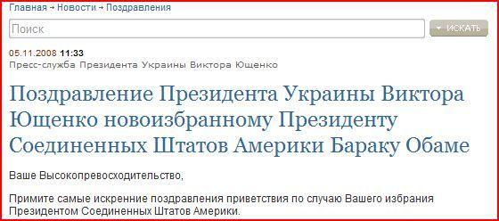 Как президент Ющенко сенатора Обаму поздравлял (3 картинки)