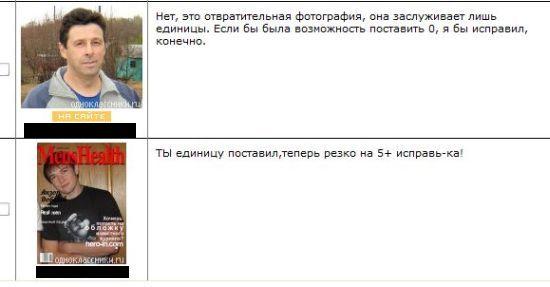 Мега-смешно ))) Неадекват на Одноклоссники.ру