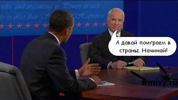 Как Обама и Маккейн в страны играли (4 фото)