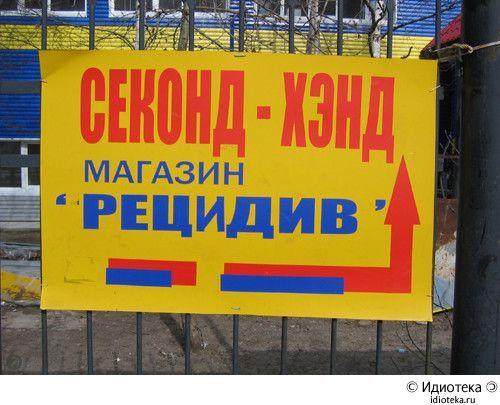 http://trinixy.ru/pics3/20081119/idioteka_01.jpg