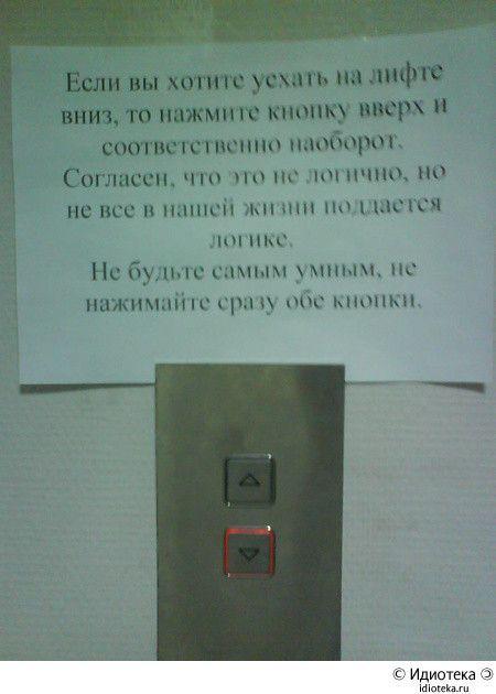http://trinixy.ru/pics3/20081119/idioteka_02.jpg