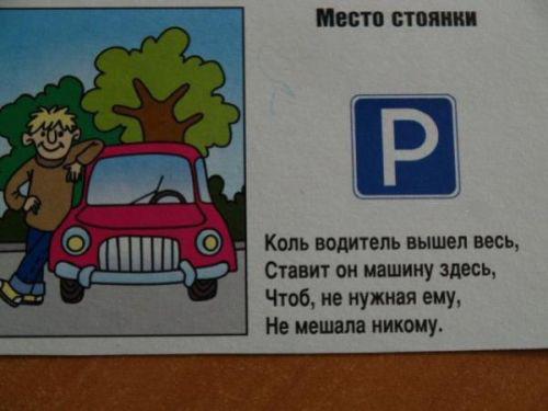 Правила дорожного движения в