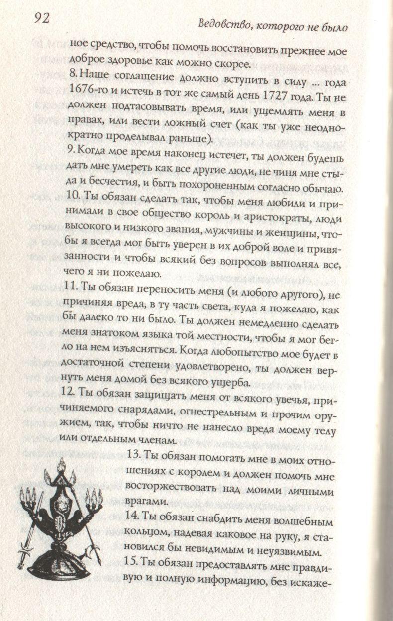 случаи договора с дьяволом данной странице найдёте