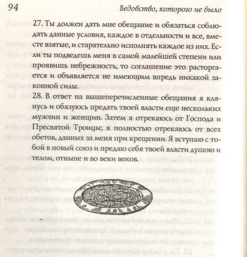 Договор С Дьяволом Образец Фото - фото 4