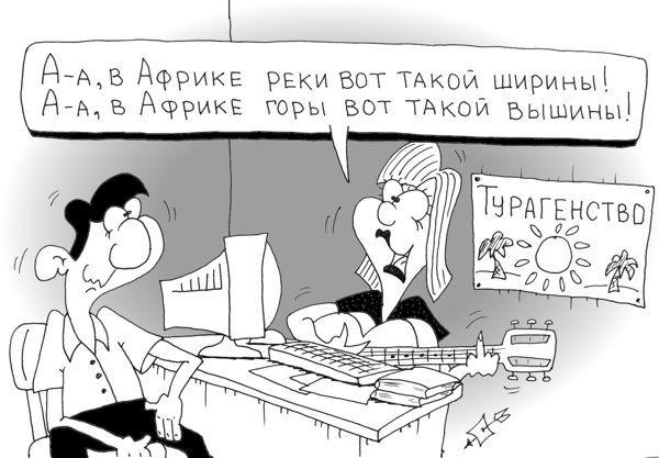 Классные карикатуры (24 картинки) » Триникси