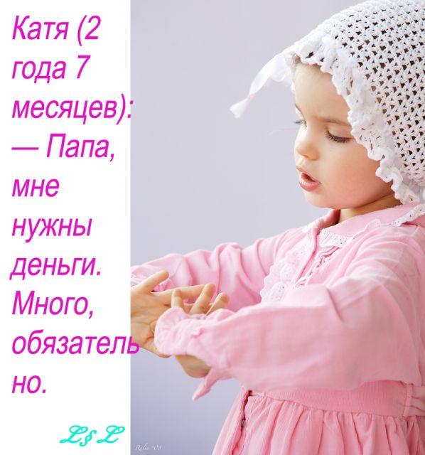 День, картинка с надписью говорят дети