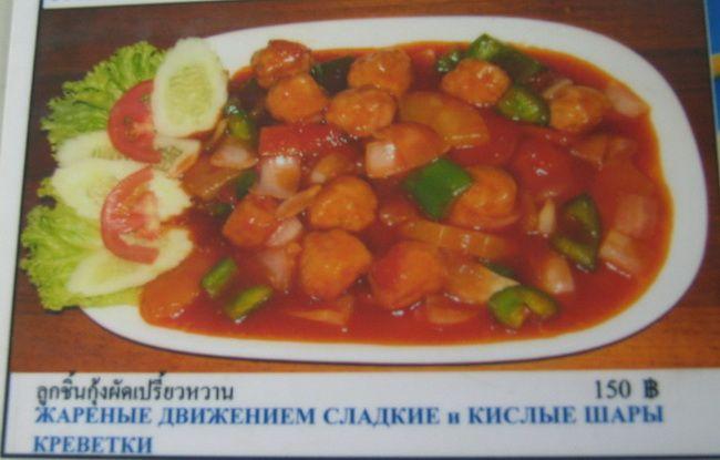 Очень смешные названия еды из Таиланда (14 фото)