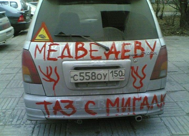 Автомобиль протеста и ФСБ (4 фото + текст)