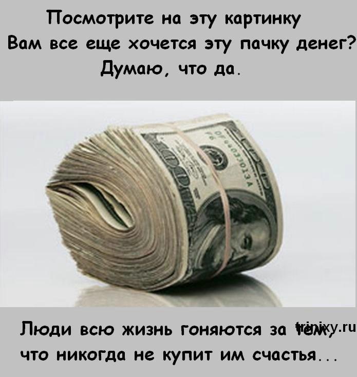 Деньги - это не главное (10 фото)