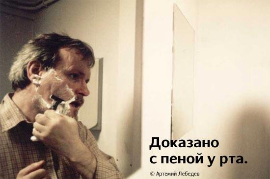 Забавные работы Артемия Лебедева (81 фото)