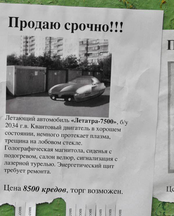 Вирусная реклама в Москве (3 фото)