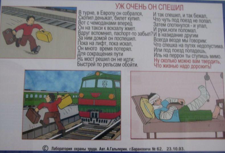 Вокзальные плакаты (7 штук)