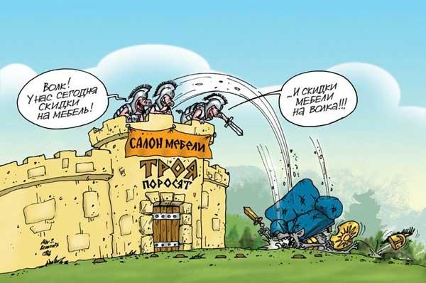 http://ru.trinixy.ru/pics4/20090116/karikatury_17.jpg