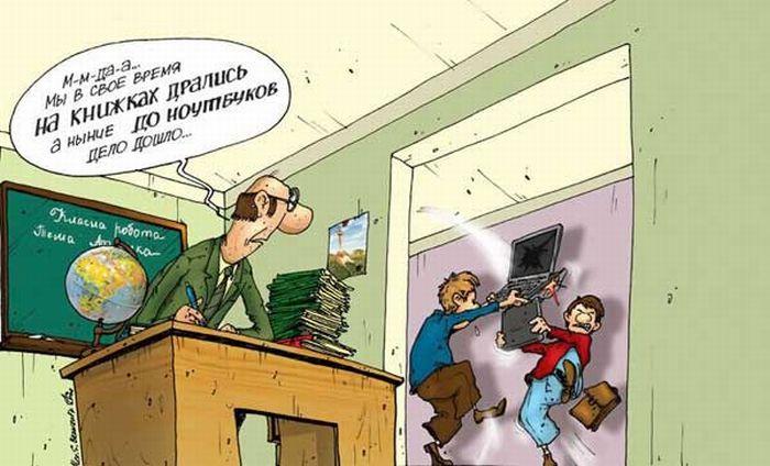 http://ru.trinixy.ru/pics4/20090116/karikatury_44.jpg