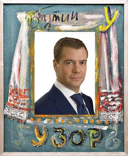 Фотожаба на картину Путина (75 штук)