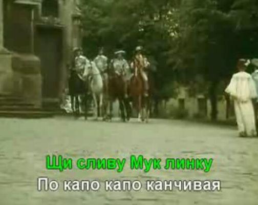 "Караоке ""Дартаньян и три мушкетера"" (6.5 мб)"