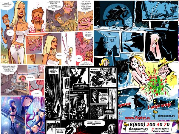 Прикольные комиксы. Смотрите сами ) (4 комикса)