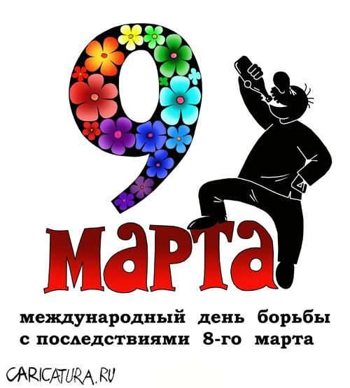 Поздравления с Восьмым Марта (63 картинки)