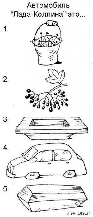 Загадки в картинках (11 картинок)
