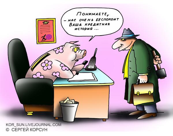 Прикольные картинки про банковских работников бантиков