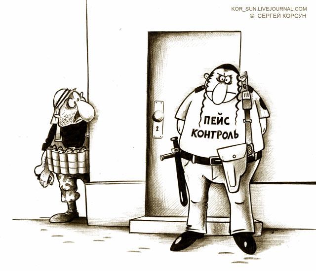Картинки карикатуры печальный охранник