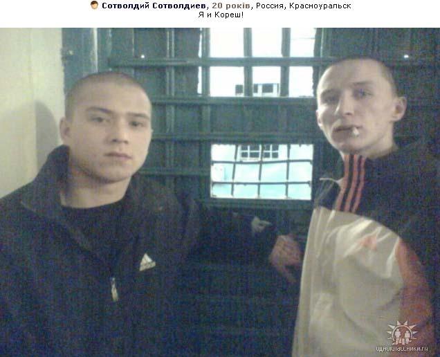 Однокамерники на Одноклассниках (14 фото)