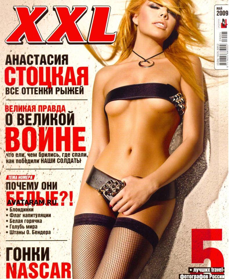 Анастасия Стоцкая в журнале XXL (6 сканов)