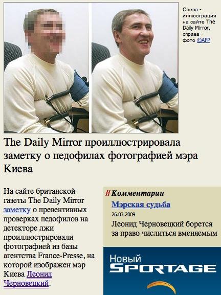 Британское издание Mirror просто жжот напалмом (3 фото)