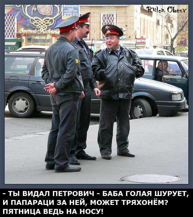Шутки про милицию (11 фото)