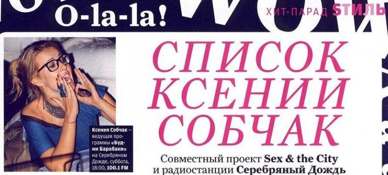 Рейтинг безвкусно одетых знаменитостей от Ксении Собчак (7 сканов)