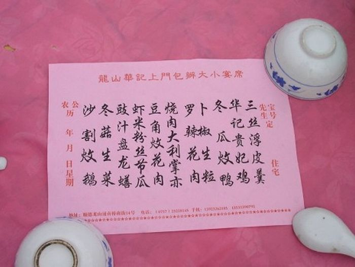 Скромная китайская свадьба (9 фото)