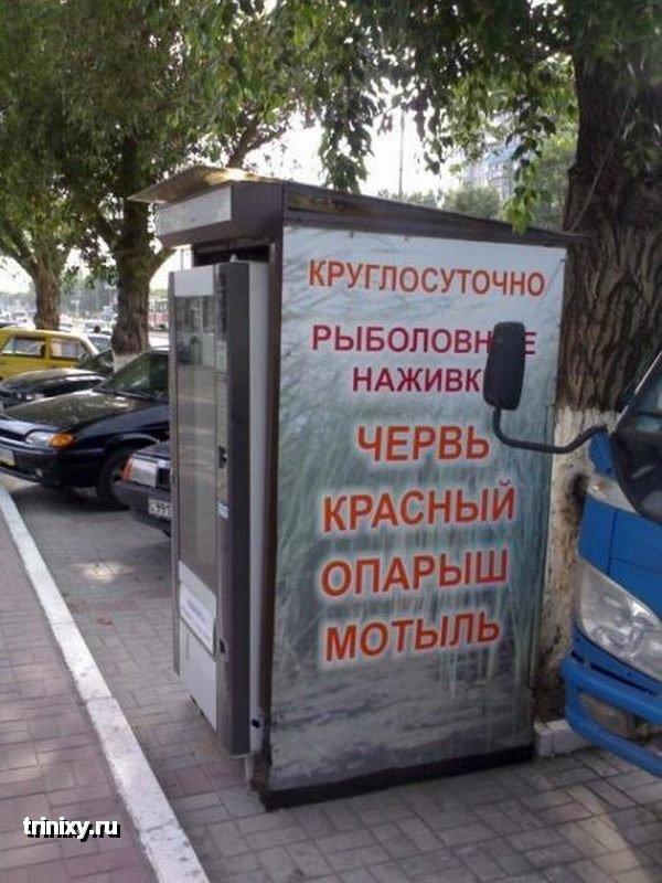 Автомат по продаже необычных вещей (3 фото)