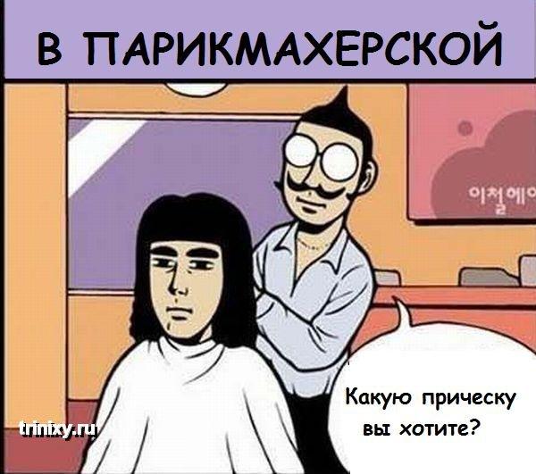 Случай в парикмахерской