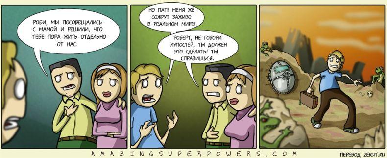Прикольные комиксы (75 картинок)
