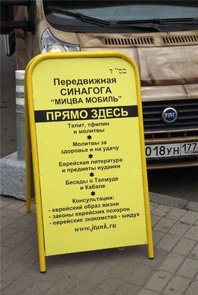 Мацамобиль в Москве (9 фото)