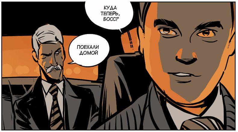 Человек Грызлов. Эпизод 1 (26 картинок)