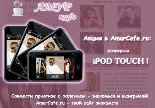 Акция в Amurcafe.ru - розыгрыш iPod Touch!