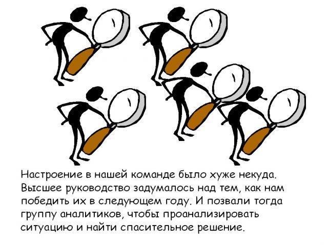 История про команду гребцов (13 картинок)