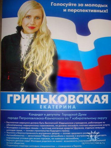 Необычный кандидат (4 фото)