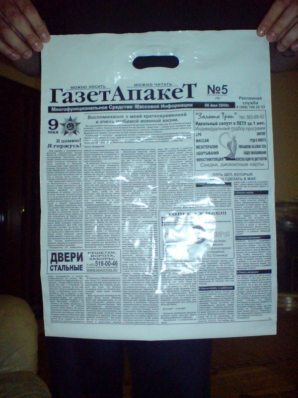 Газета на кульке (3 фото)