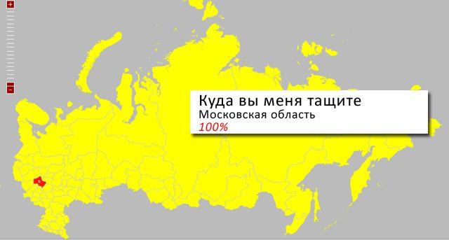 Смешная тема. Чем интересуются регионы. Осторожно, мат (25 картинок + текст)