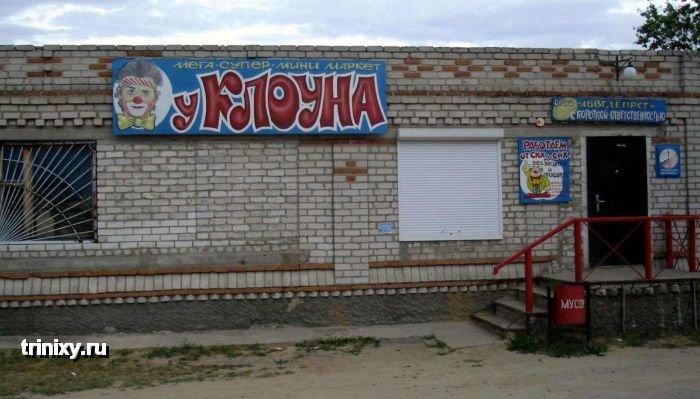 Прикольный магазин (5 фото)