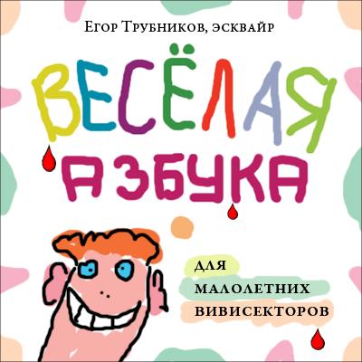 ВЕСЁЛАЯ АЗБУКА для малолетних вивисекторов (30 картинок)