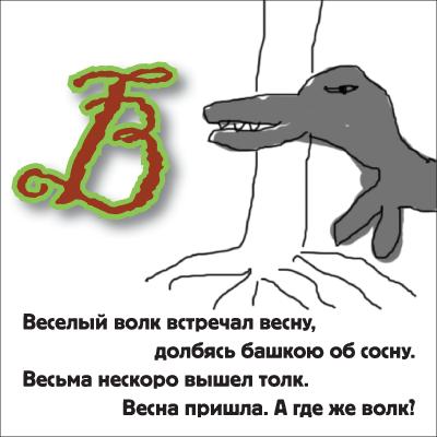 http://trinixy.ru/pics4/20090714/azbuka_04.png
