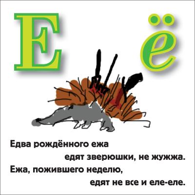 http://trinixy.ru/pics4/20090714/azbuka_07.png