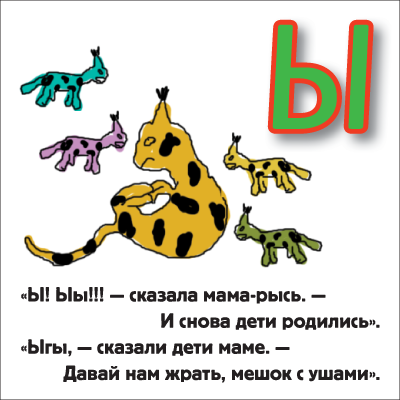 http://trinixy.ru/pics4/20090714/azbuka_27.png