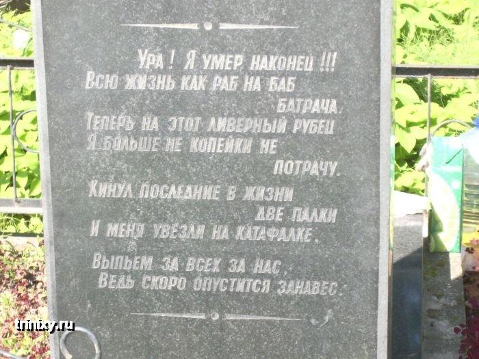 Отличное надгробие (3 фото)