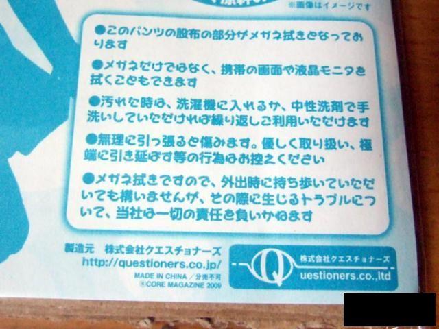 Японский журнальчик с сюрпризом (9 фото)