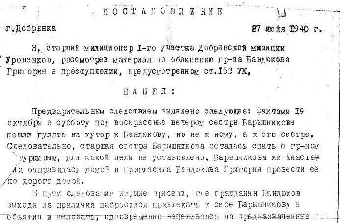 Документ 1940 года (1 скан)